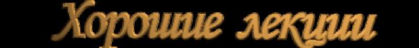 Хорошие Лекции Logo