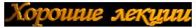 Хорошие Лекции Логотип